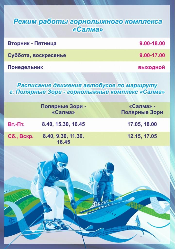 ГК САЛМА и расписание автобусов